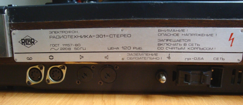 радиотехника 301 стерео описание термобелье